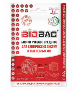 Биологическое средство для септических систем и выгребных ям BB-YS45