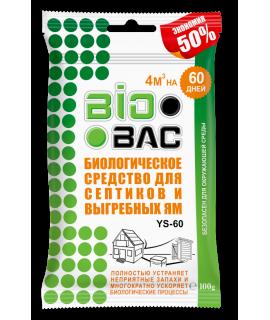 Биологическое средство для септиков и выгребных ям BB-YS60