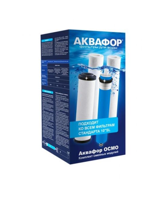 Комплект сменных модулей для Аквафор Осмо Классика (без мембраны)